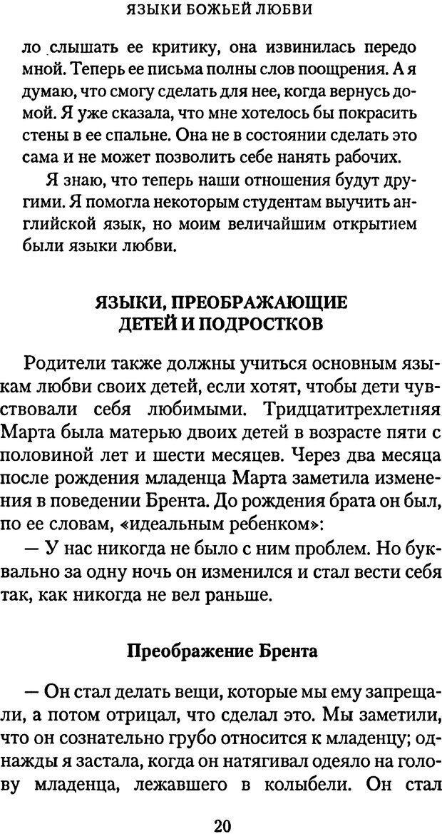 PDF. Языки Божьей любви. Чепмен Г. Страница 19. Читать онлайн