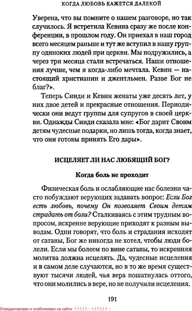 PDF. Языки Божьей любви. Чепмен Г. Страница 190. Читать онлайн
