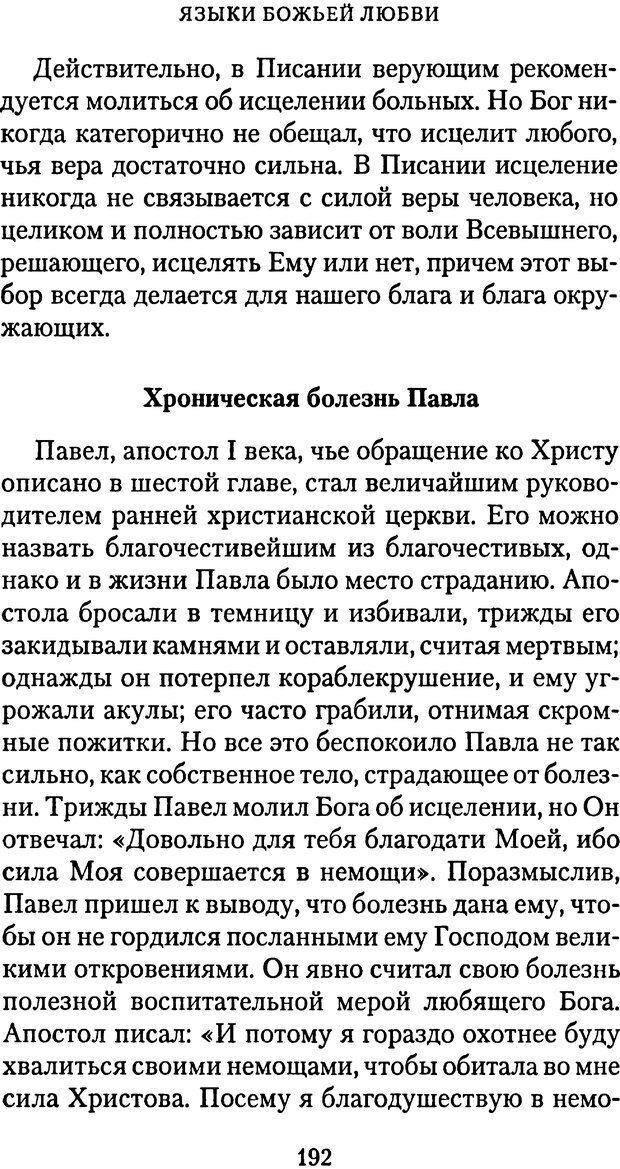 PDF. Языки Божьей любви. Чепмен Г. Страница 191. Читать онлайн