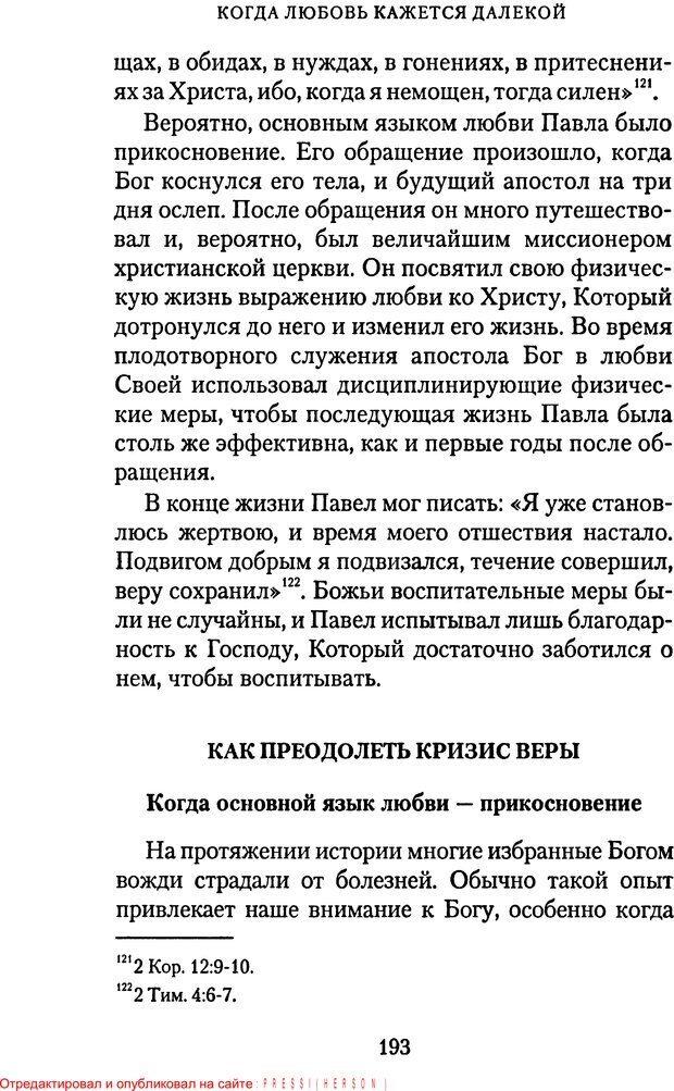 PDF. Языки Божьей любви. Чепмен Г. Страница 192. Читать онлайн