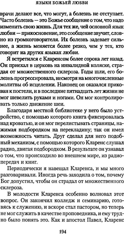 PDF. Языки Божьей любви. Чепмен Г. Страница 193. Читать онлайн