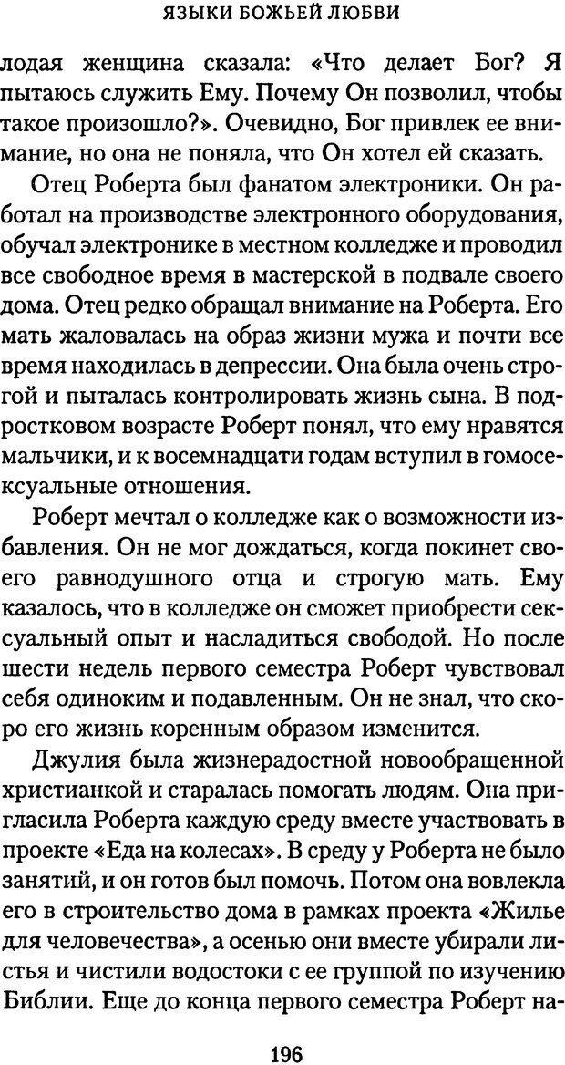 PDF. Языки Божьей любви. Чепмен Г. Страница 195. Читать онлайн