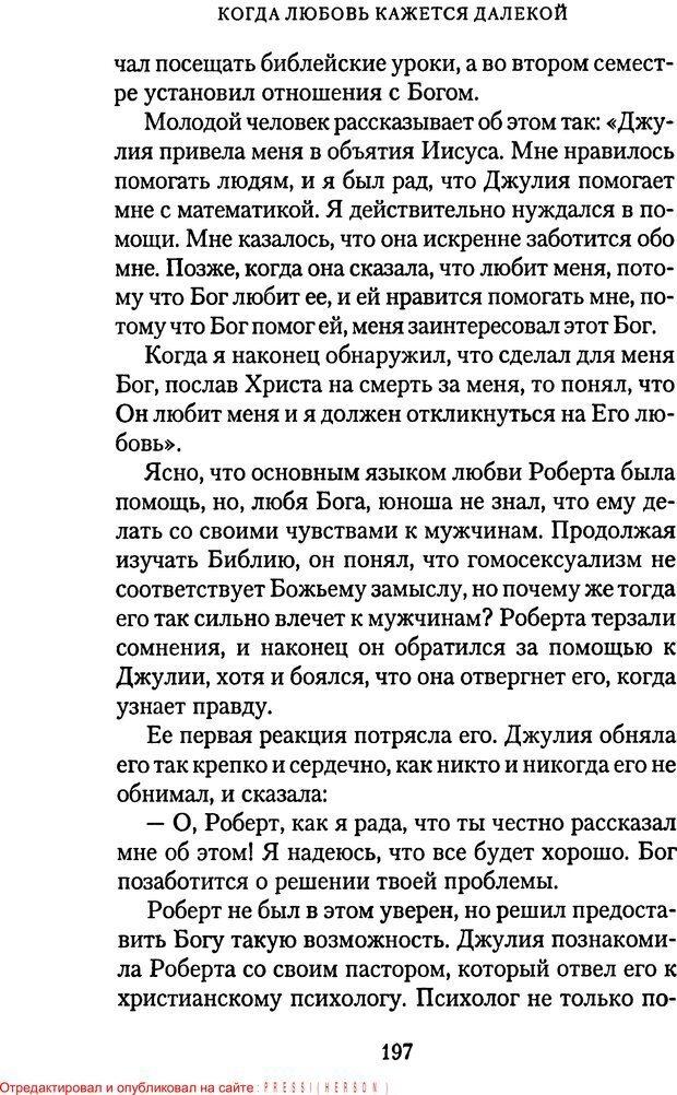 PDF. Языки Божьей любви. Чепмен Г. Страница 196. Читать онлайн