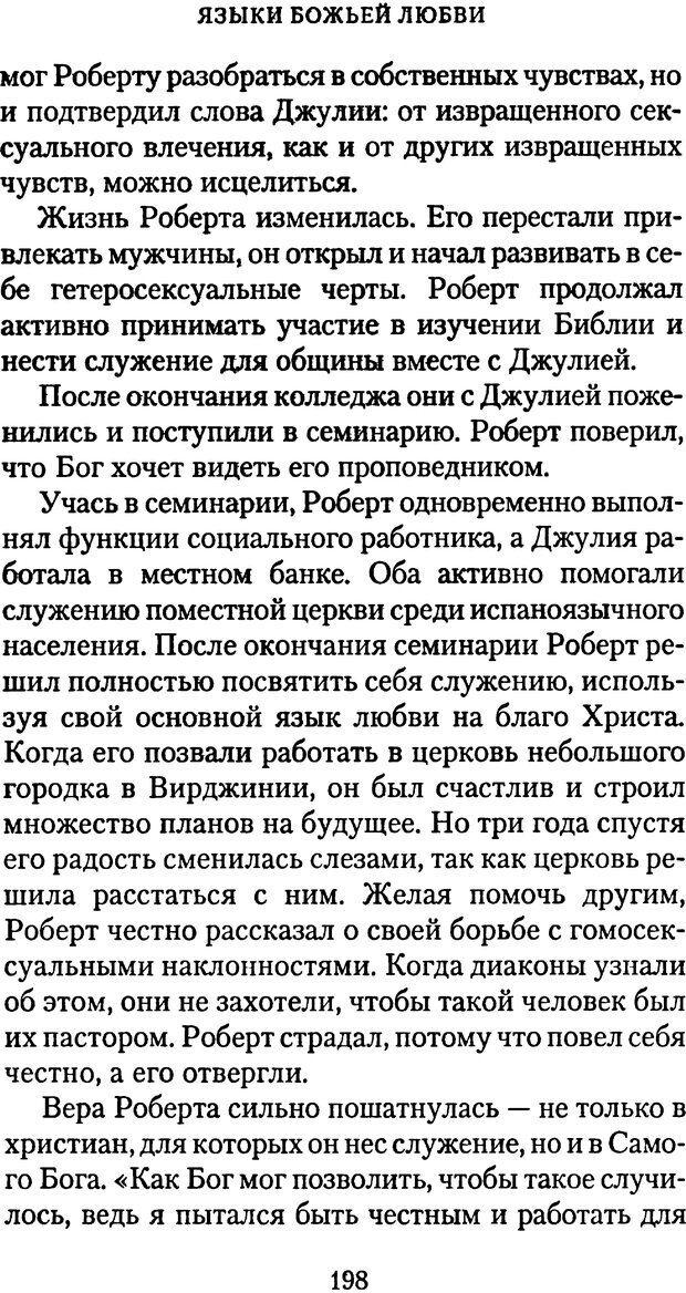 PDF. Языки Божьей любви. Чепмен Г. Страница 197. Читать онлайн