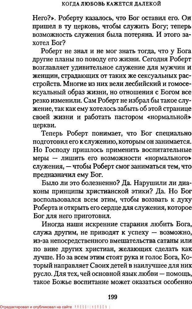 PDF. Языки Божьей любви. Чепмен Г. Страница 198. Читать онлайн