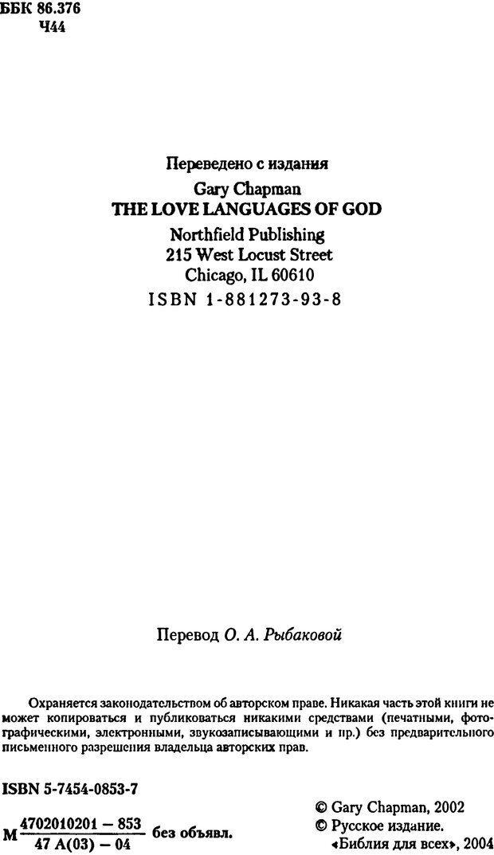 PDF. Языки Божьей любви. Чепмен Г. Страница 2. Читать онлайн