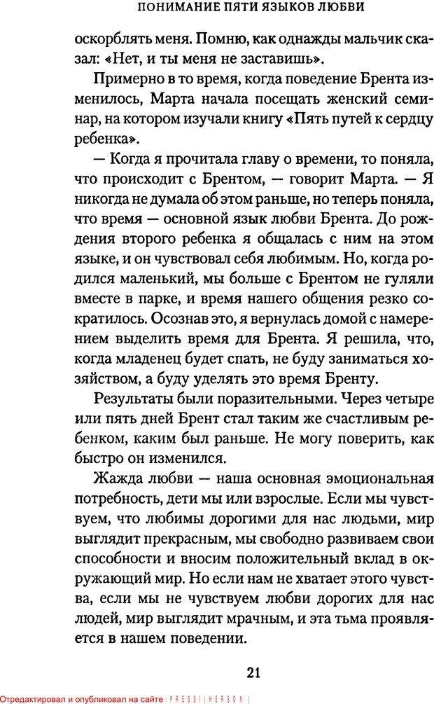 PDF. Языки Божьей любви. Чепмен Г. Страница 20. Читать онлайн