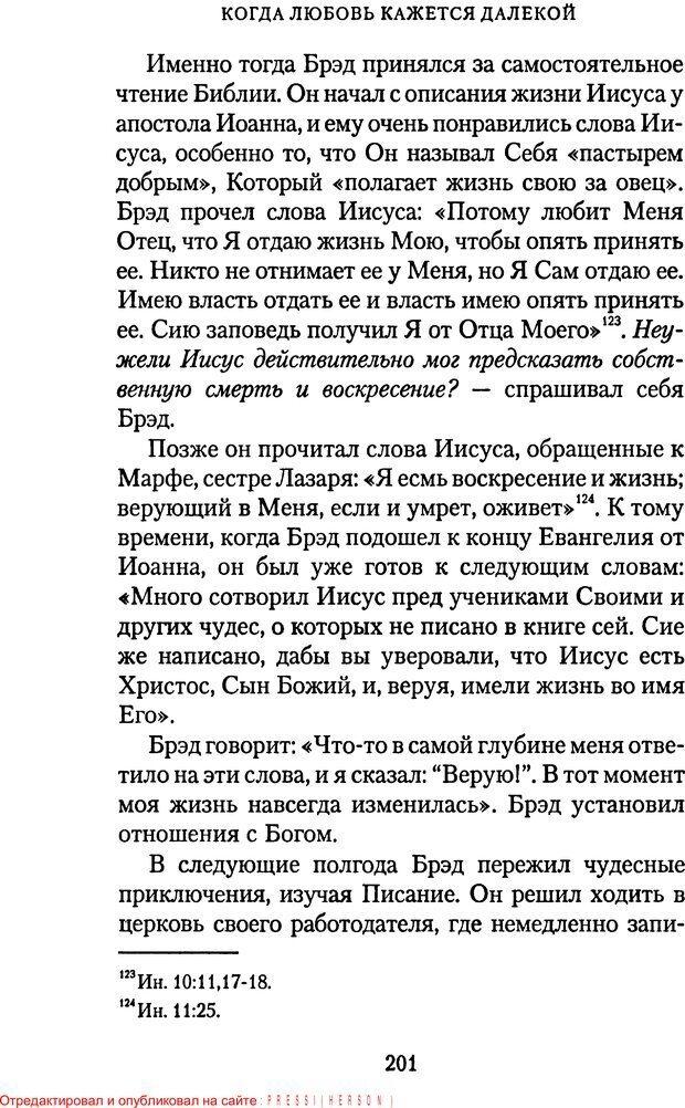 PDF. Языки Божьей любви. Чепмен Г. Страница 200. Читать онлайн