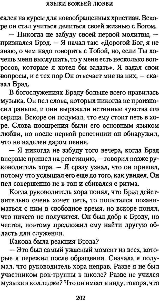 PDF. Языки Божьей любви. Чепмен Г. Страница 201. Читать онлайн