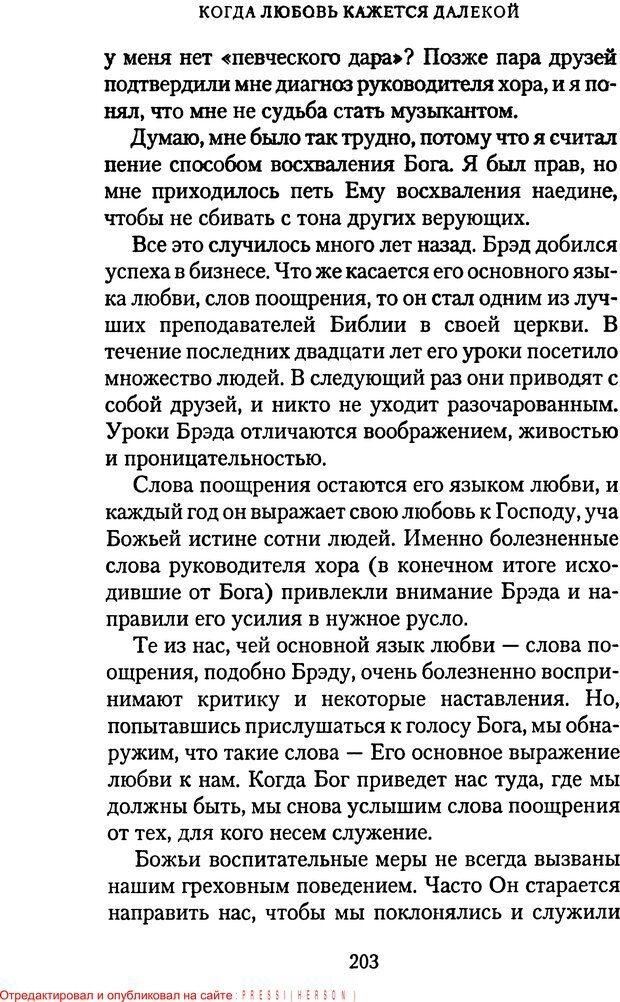 PDF. Языки Божьей любви. Чепмен Г. Страница 202. Читать онлайн
