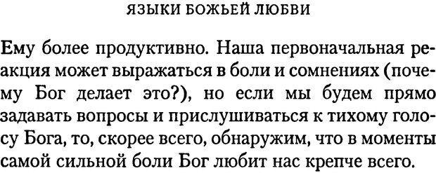 PDF. Языки Божьей любви. Чепмен Г. Страница 203. Читать онлайн