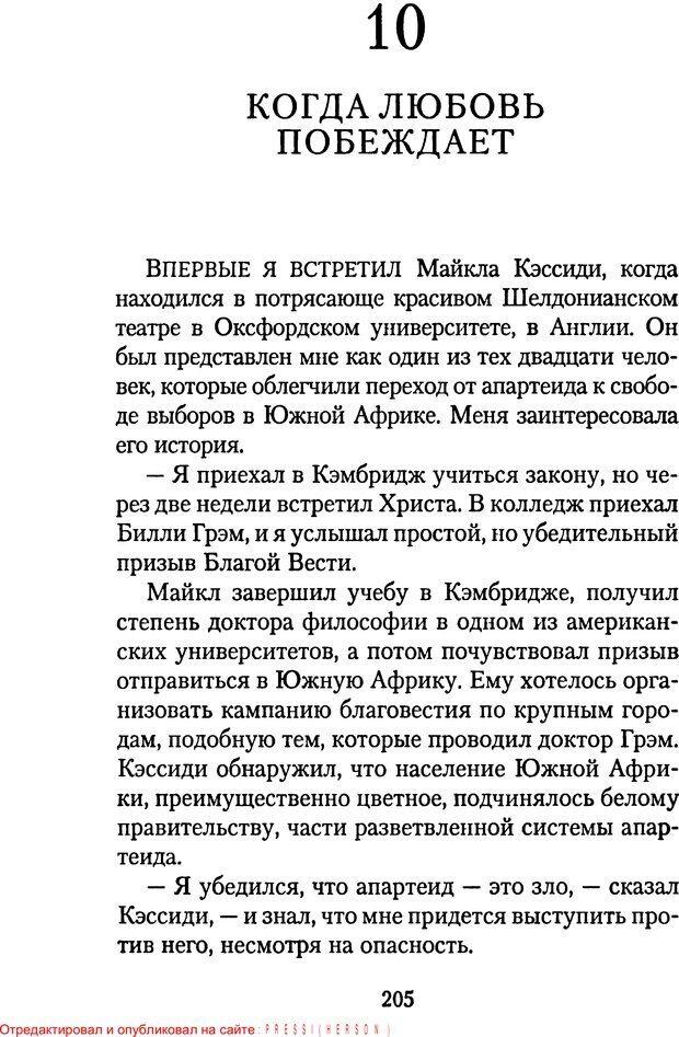 PDF. Языки Божьей любви. Чепмен Г. Страница 204. Читать онлайн