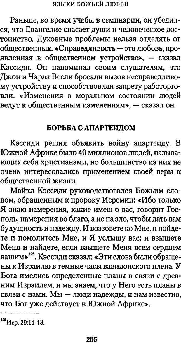 PDF. Языки Божьей любви. Чепмен Г. Страница 205. Читать онлайн