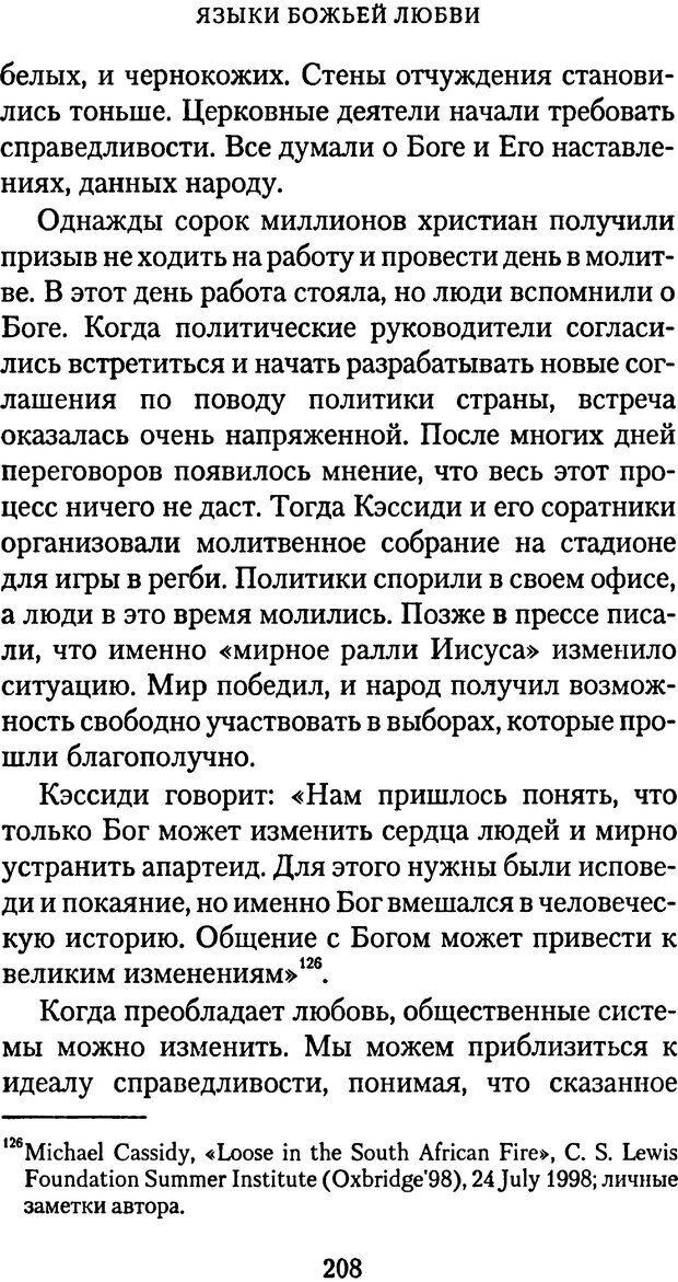 PDF. Языки Божьей любви. Чепмен Г. Страница 207. Читать онлайн