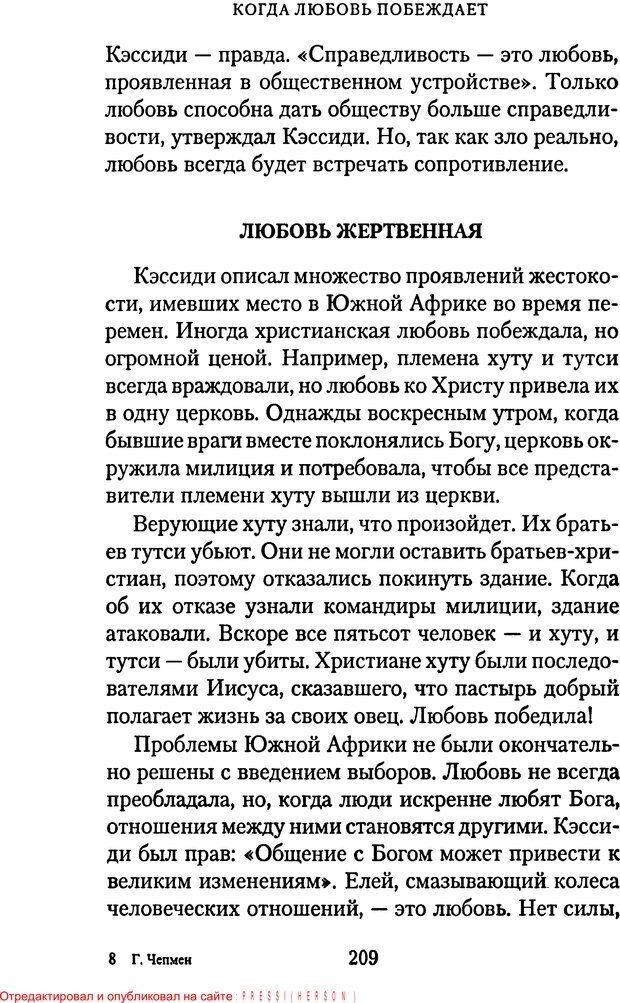 PDF. Языки Божьей любви. Чепмен Г. Страница 208. Читать онлайн