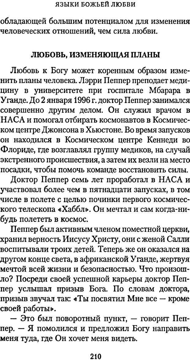 PDF. Языки Божьей любви. Чепмен Г. Страница 209. Читать онлайн