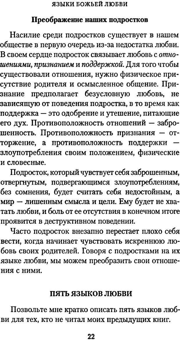 PDF. Языки Божьей любви. Чепмен Г. Страница 21. Читать онлайн