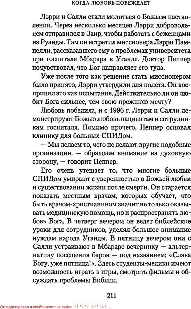 PDF. Языки Божьей любви. Чепмен Г. Страница 210. Читать онлайн