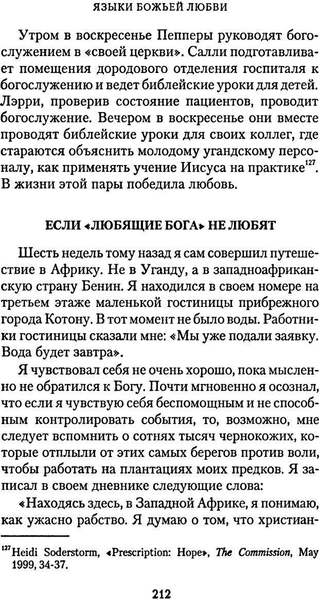 PDF. Языки Божьей любви. Чепмен Г. Страница 211. Читать онлайн