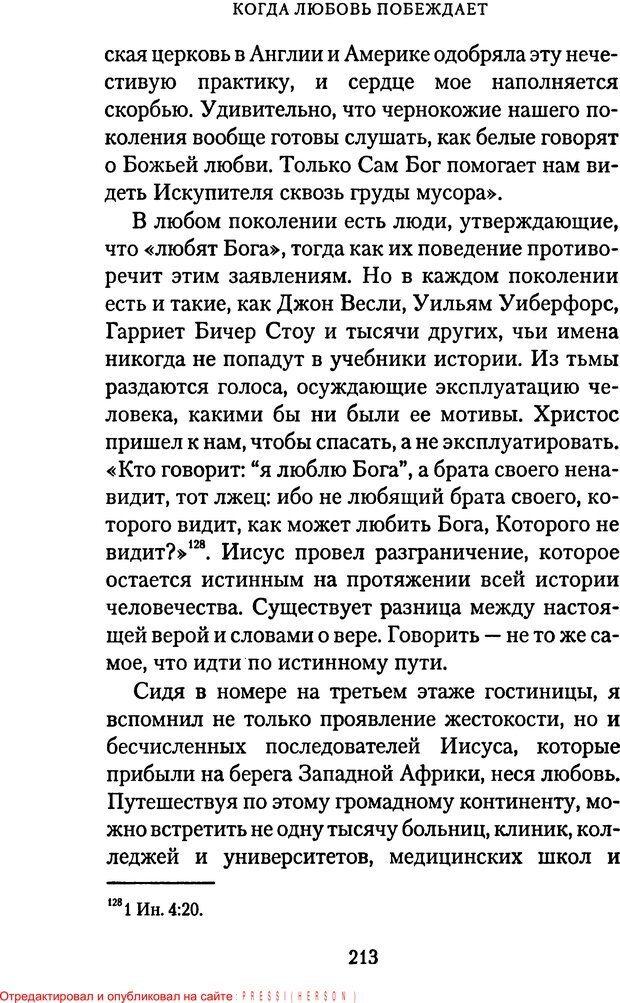 PDF. Языки Божьей любви. Чепмен Г. Страница 212. Читать онлайн