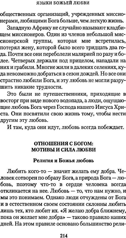 PDF. Языки Божьей любви. Чепмен Г. Страница 213. Читать онлайн