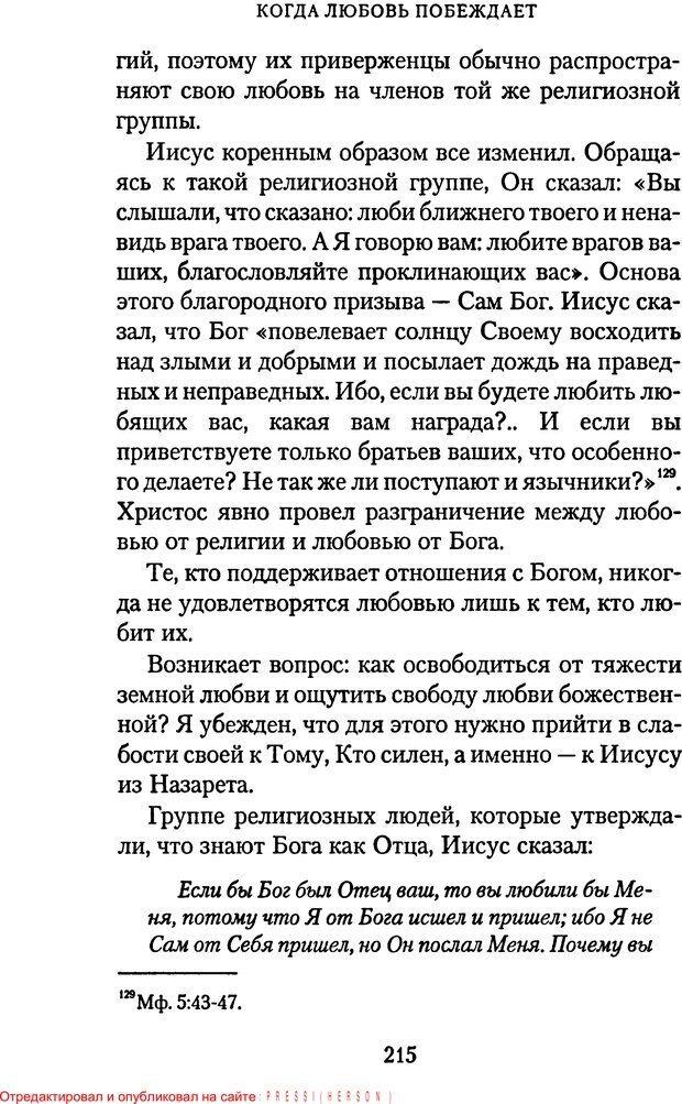 PDF. Языки Божьей любви. Чепмен Г. Страница 214. Читать онлайн