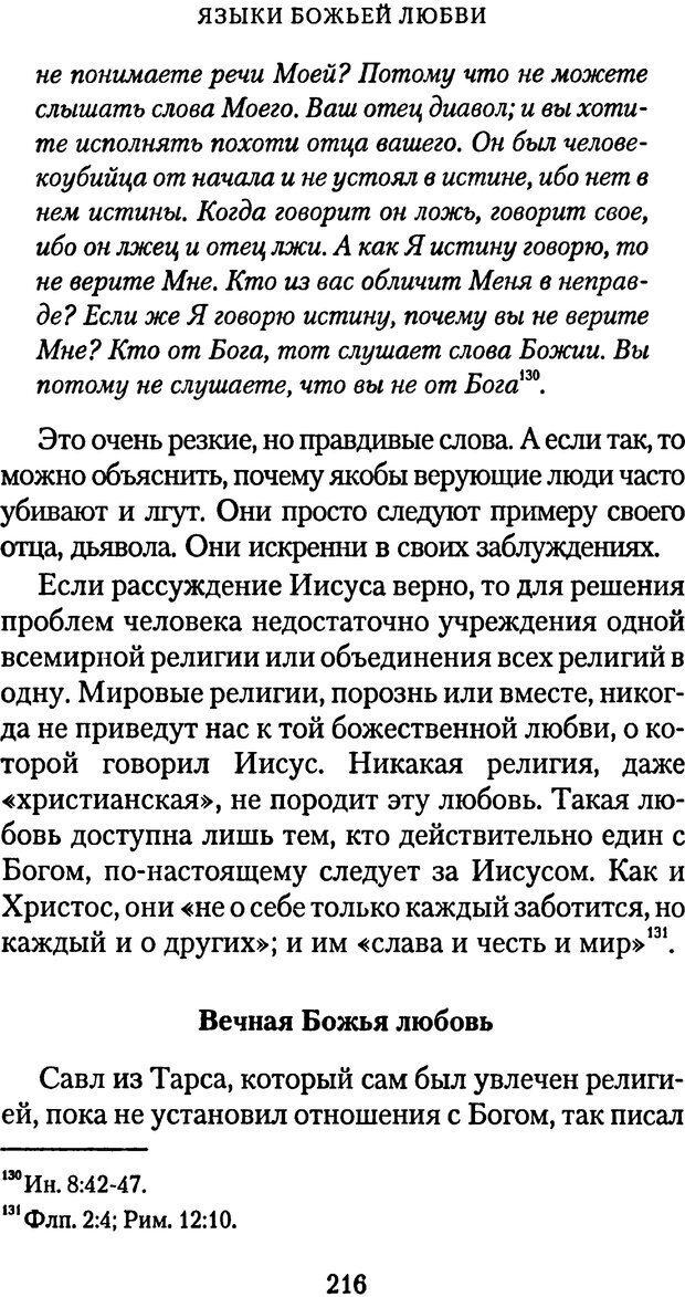 PDF. Языки Божьей любви. Чепмен Г. Страница 215. Читать онлайн