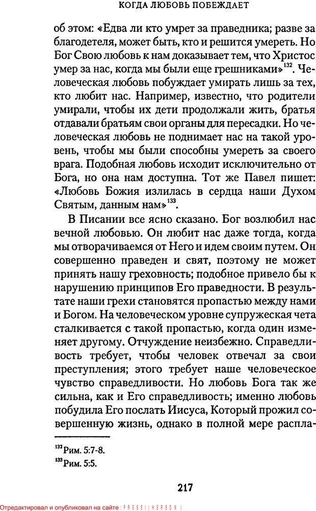 PDF. Языки Божьей любви. Чепмен Г. Страница 216. Читать онлайн