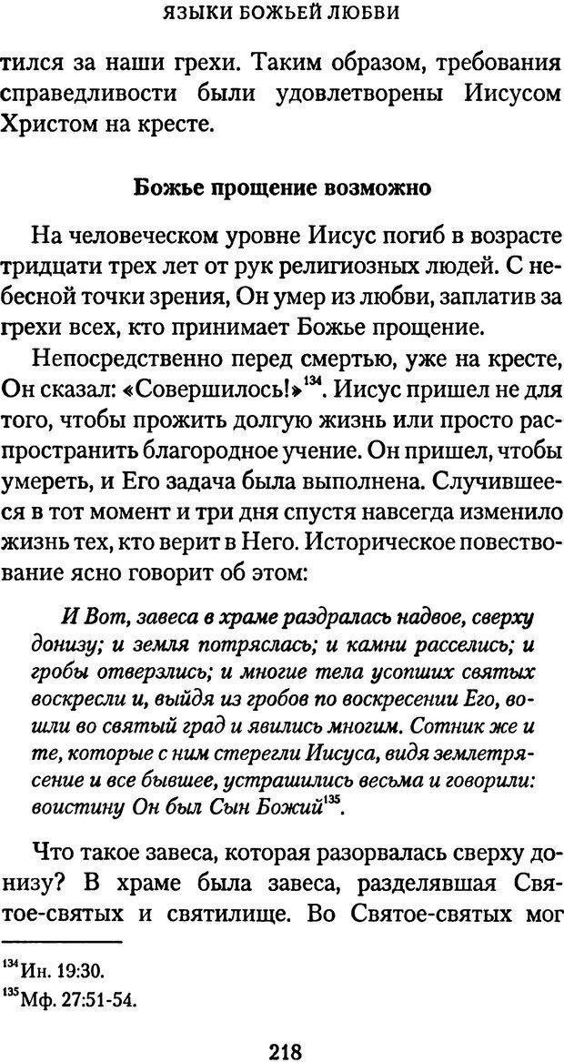 PDF. Языки Божьей любви. Чепмен Г. Страница 217. Читать онлайн