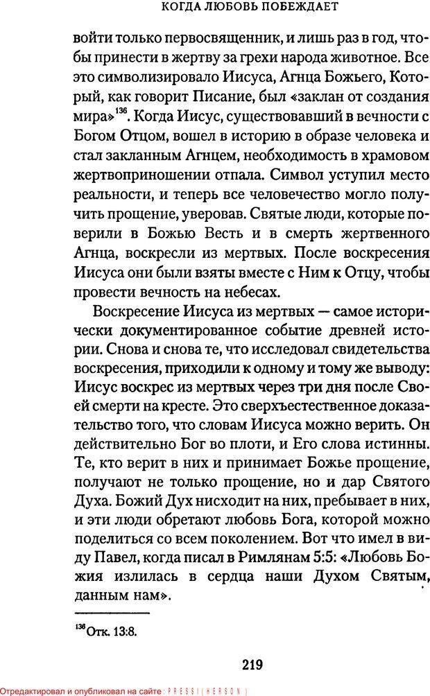 PDF. Языки Божьей любви. Чепмен Г. Страница 218. Читать онлайн