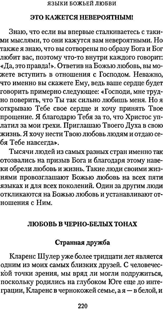 PDF. Языки Божьей любви. Чепмен Г. Страница 219. Читать онлайн