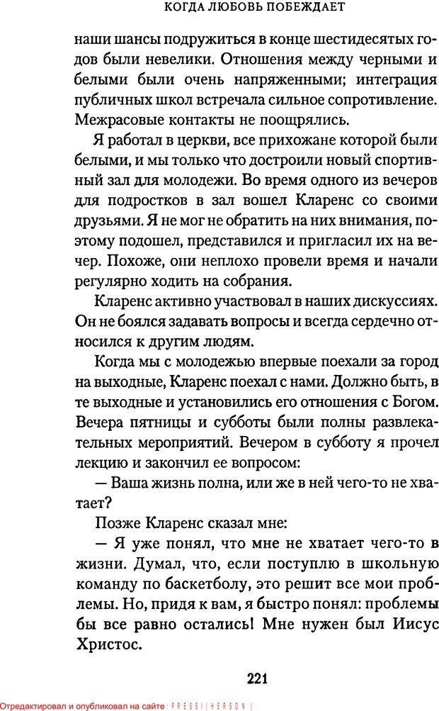 PDF. Языки Божьей любви. Чепмен Г. Страница 220. Читать онлайн