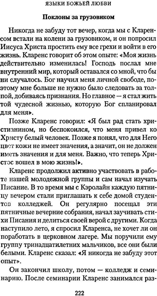 PDF. Языки Божьей любви. Чепмен Г. Страница 221. Читать онлайн