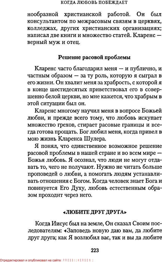 PDF. Языки Божьей любви. Чепмен Г. Страница 222. Читать онлайн
