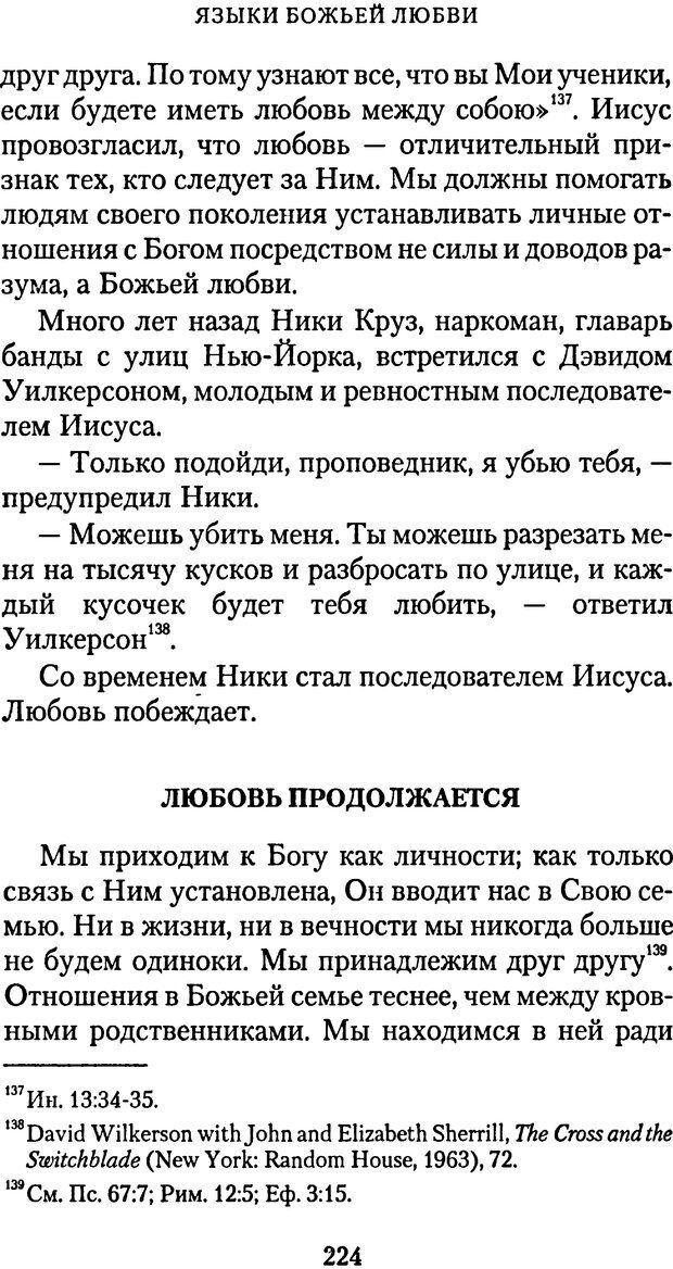PDF. Языки Божьей любви. Чепмен Г. Страница 223. Читать онлайн