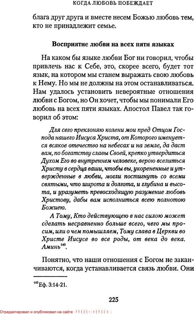 PDF. Языки Божьей любви. Чепмен Г. Страница 224. Читать онлайн