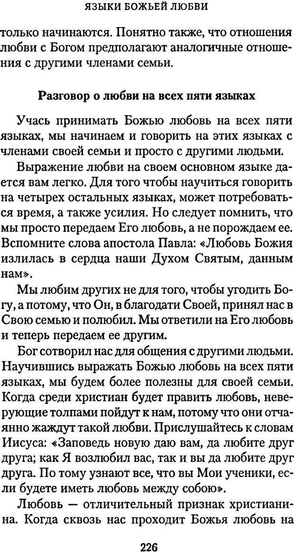 PDF. Языки Божьей любви. Чепмен Г. Страница 225. Читать онлайн