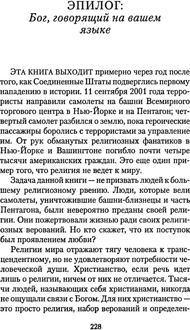 PDF. Языки Божьей любви. Чепмен Г. Страница 227. Читать онлайн