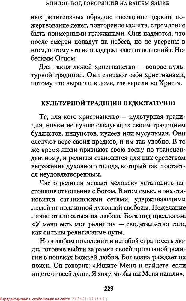 PDF. Языки Божьей любви. Чепмен Г. Страница 228. Читать онлайн