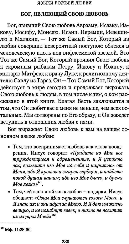 PDF. Языки Божьей любви. Чепмен Г. Страница 229. Читать онлайн