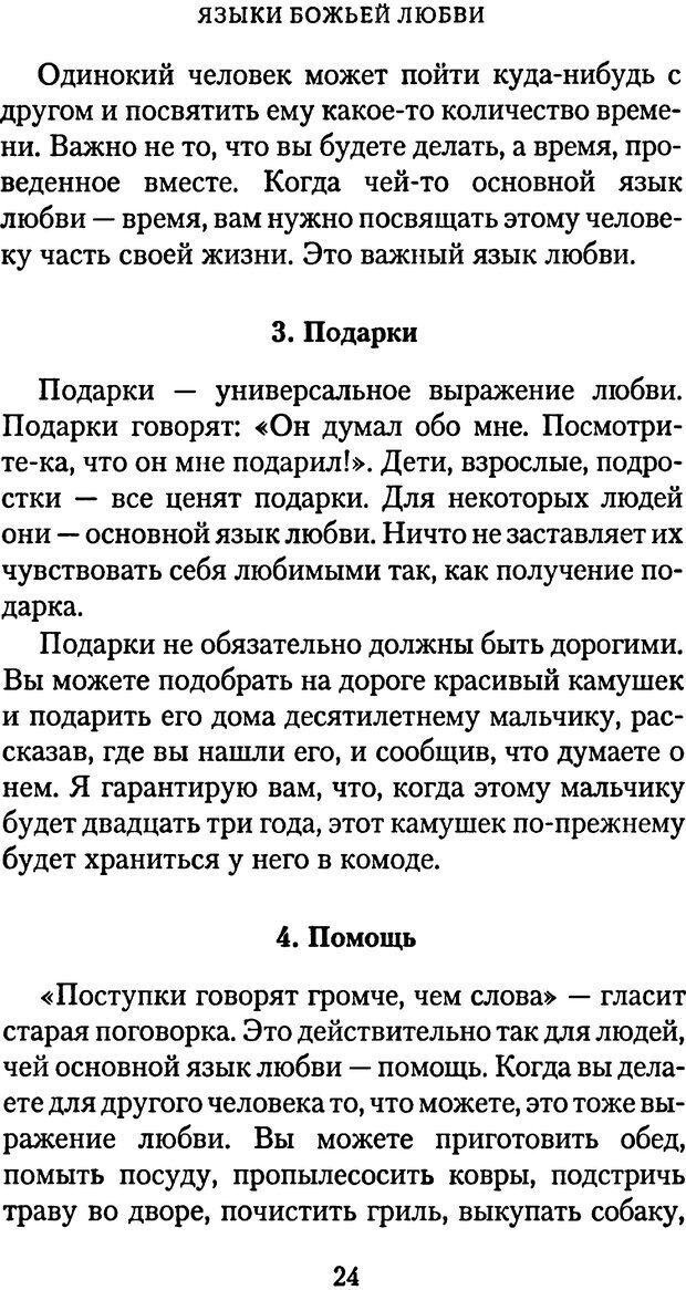 PDF. Языки Божьей любви. Чепмен Г. Страница 23. Читать онлайн