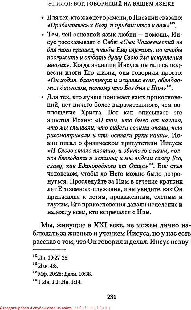 PDF. Языки Божьей любви. Чепмен Г. Страница 230. Читать онлайн