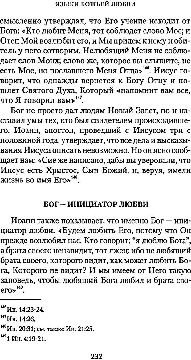 PDF. Языки Божьей любви. Чепмен Г. Страница 231. Читать онлайн