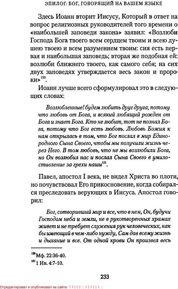 PDF. Языки Божьей любви. Чепмен Г. Страница 232. Читать онлайн