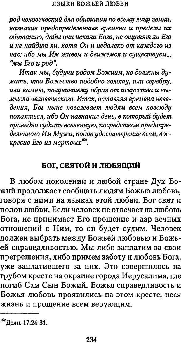 PDF. Языки Божьей любви. Чепмен Г. Страница 233. Читать онлайн