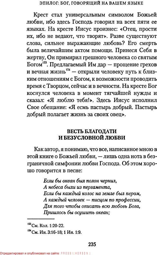 PDF. Языки Божьей любви. Чепмен Г. Страница 234. Читать онлайн