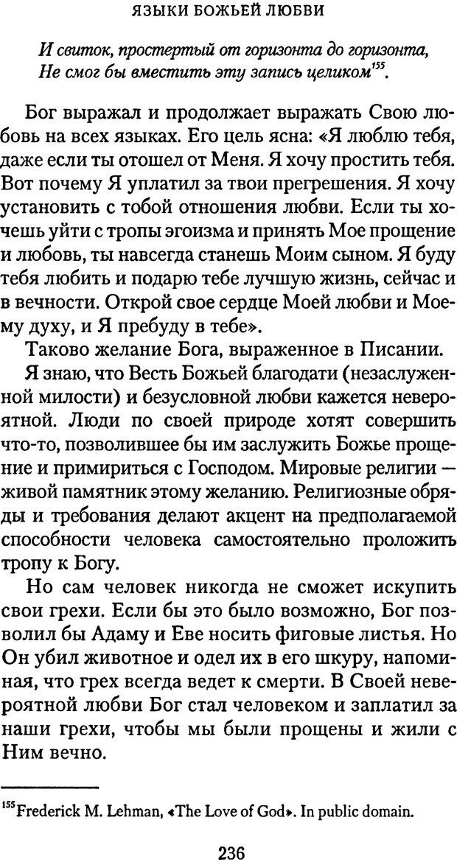 PDF. Языки Божьей любви. Чепмен Г. Страница 235. Читать онлайн