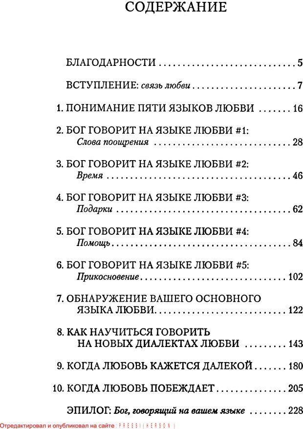 PDF. Языки Божьей любви. Чепмен Г. Страница 237. Читать онлайн