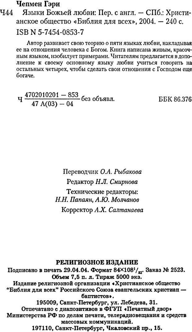 PDF. Языки Божьей любви. Чепмен Г. Страница 238. Читать онлайн