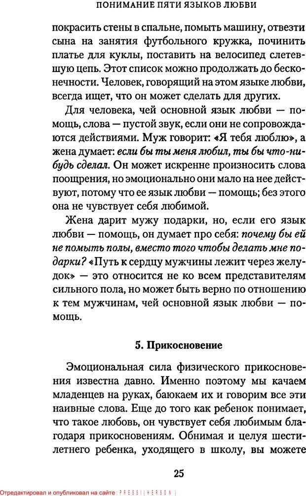 PDF. Языки Божьей любви. Чепмен Г. Страница 24. Читать онлайн